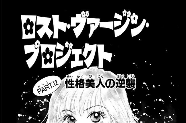 ロスト・ヴァージン・プロジェクト PART.12