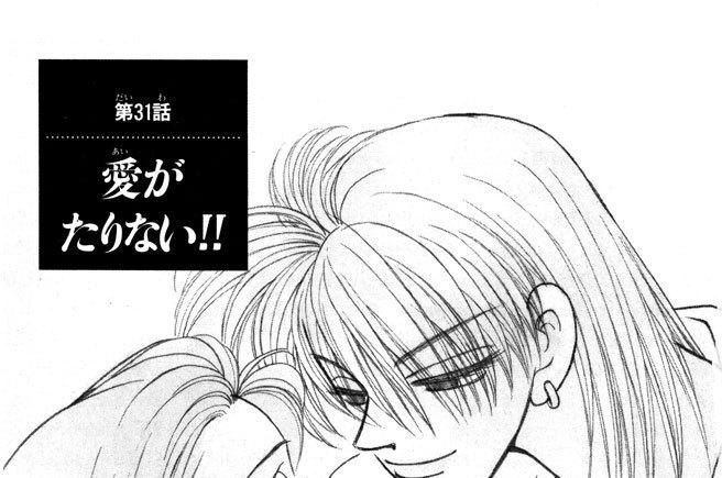 第31話愛がたりない!!