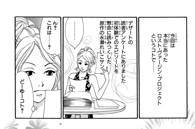 ロスト・ヴァージン・プロジェクト PART.21