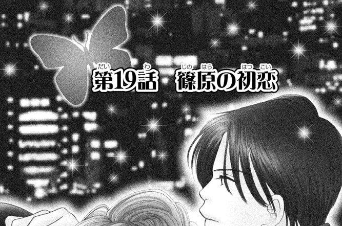 第19話 篠原の初恋