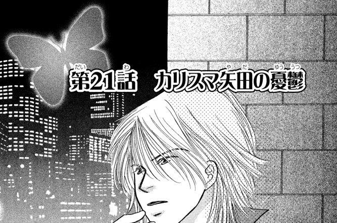 第21話 カリスマ矢田の憂鬱