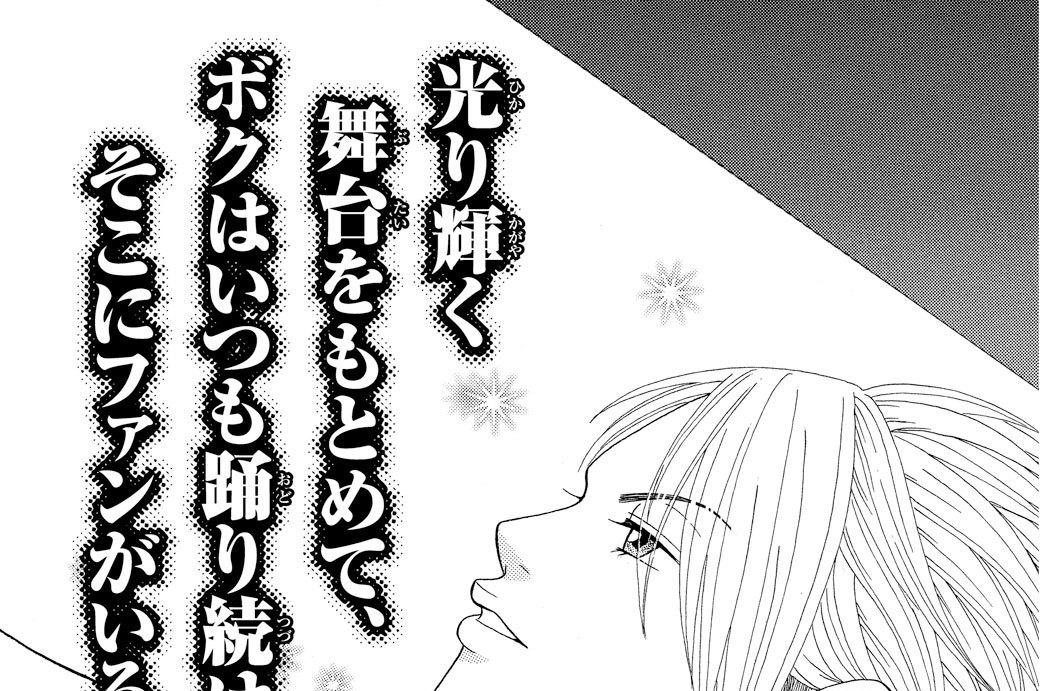 #11 S(エス)‐BALLET(バレエ)COMPANY(カンパニー)