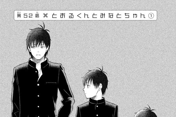第52話 とおるくんとみなとちゃん(1)
