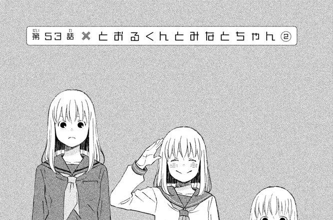 第53話 とおるくんとみなとちゃん(2)