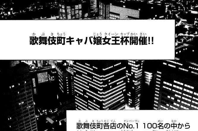 第26話 歌舞伎町女王杯(クイーンカップ)