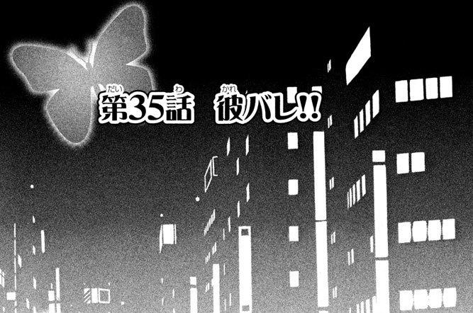 第35話 彼バレ!!
