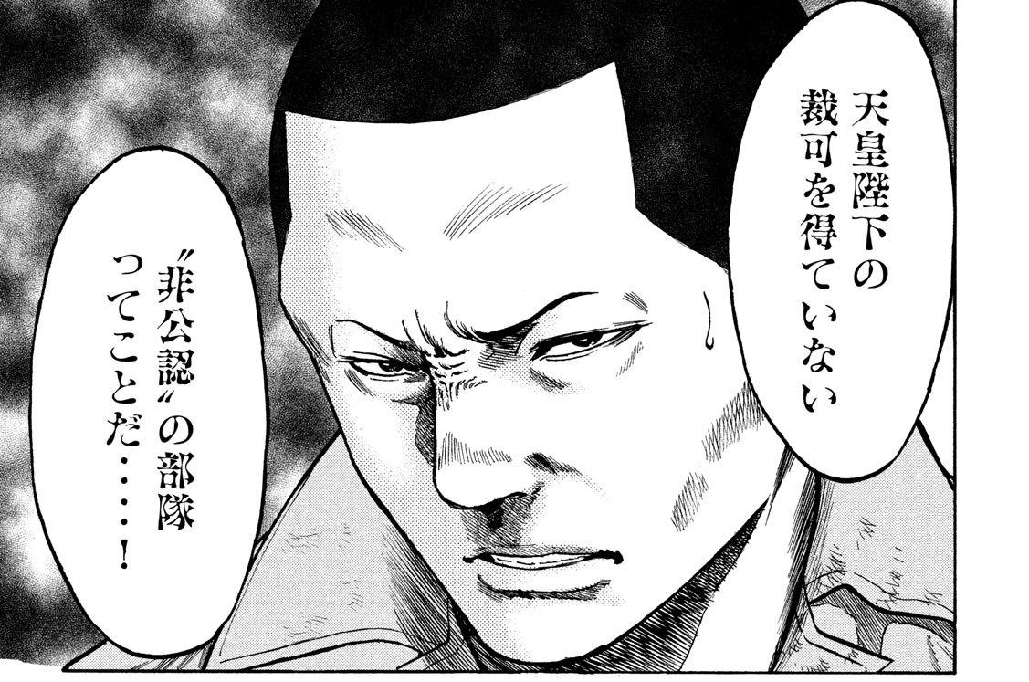 第13廻 王様ト鬼