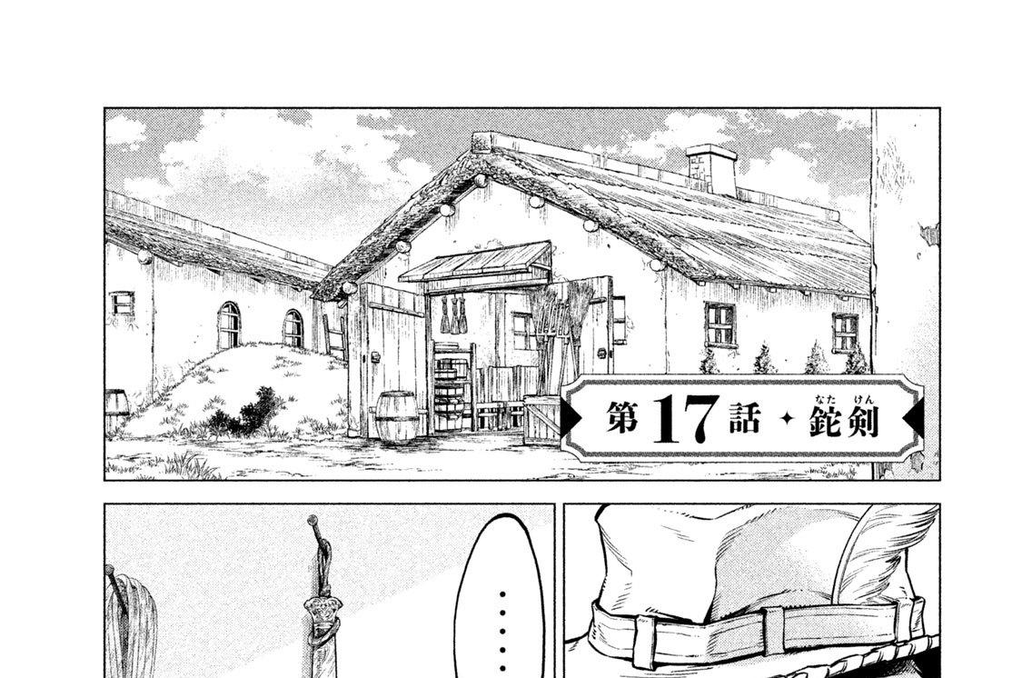 第17話 鉈剣(なたけん)