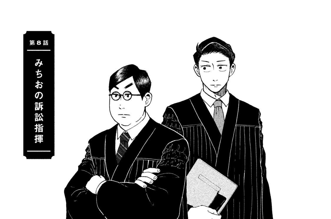 第8話 みちおの訴訟指揮