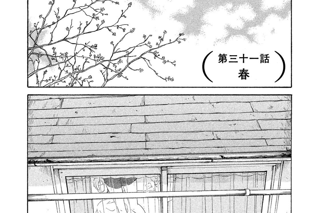 (第三十一話)春