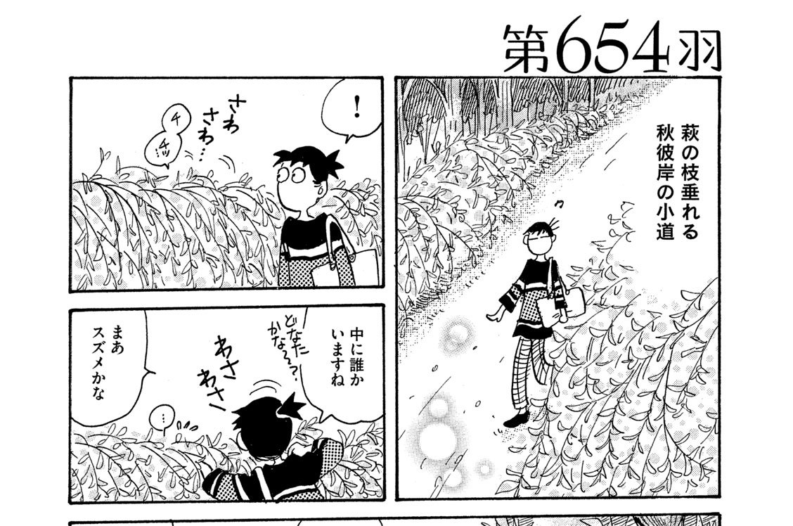 第654羽