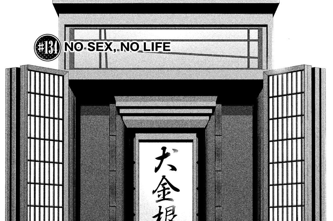 #134 NO SEX,NO LIFE