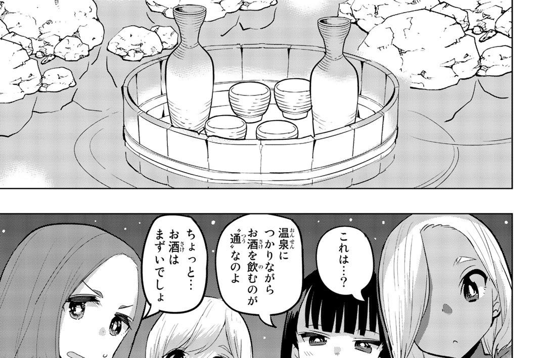 おしおき(53) 心も体も丸裸!?