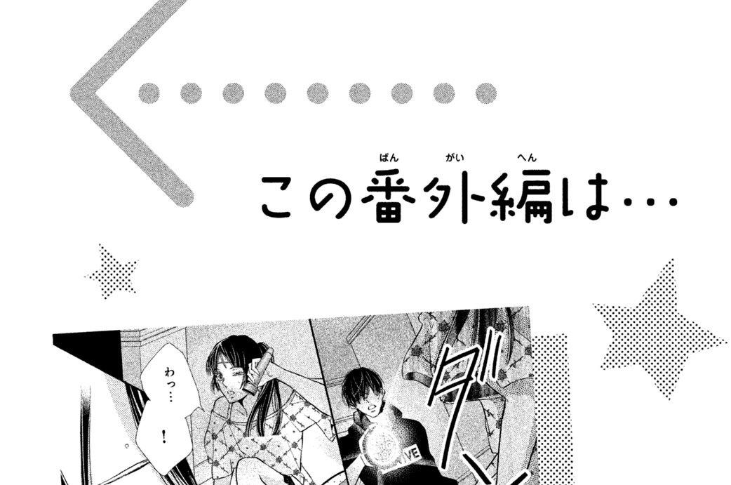 スペシャルショート ミナの本音
