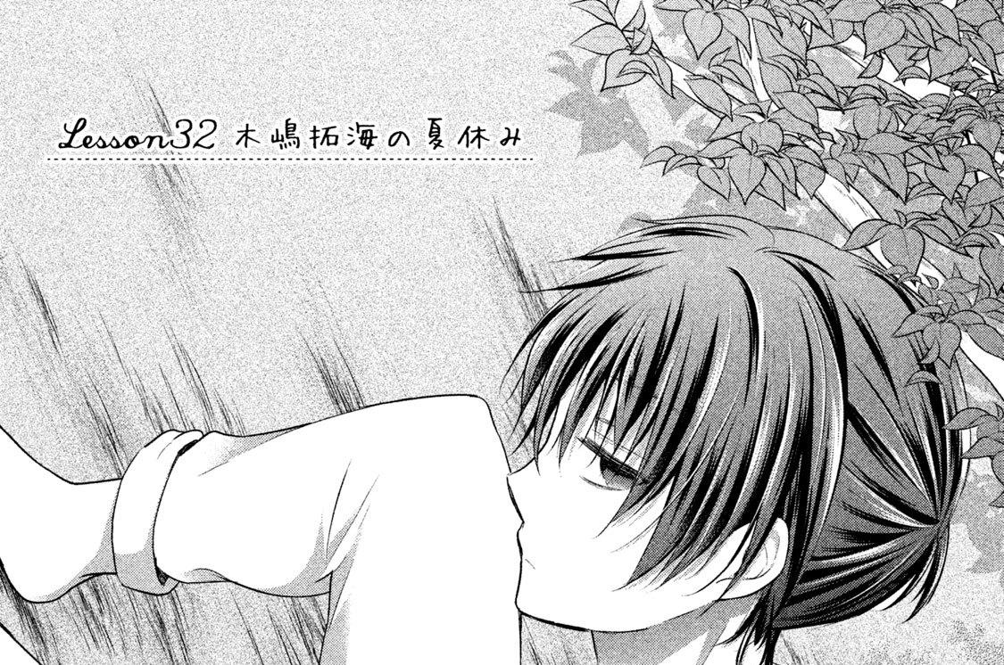 Lesson32 木嶋拓海の夏休み