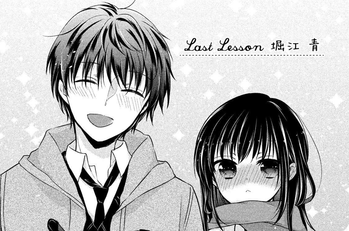 Last Lesson 堀江 青