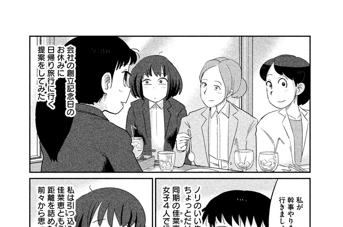 #35 京急線の終電ちゃん