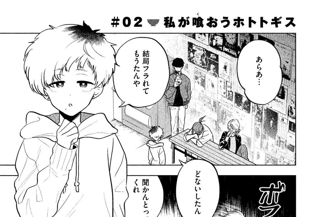#02 私が喰(く)おうホトトギス