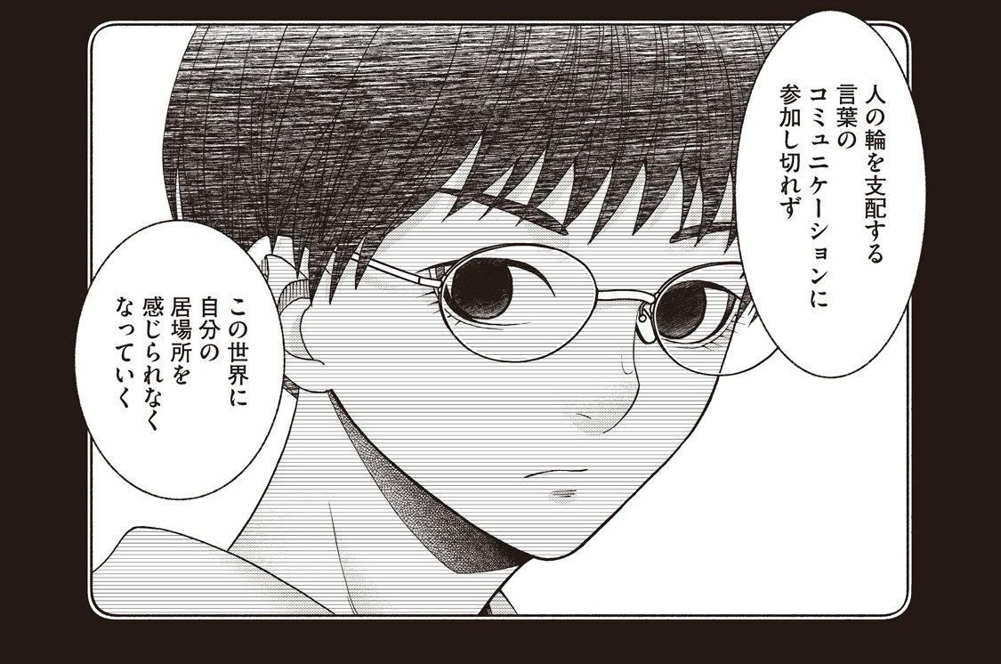 第49話 横井さん観察日記