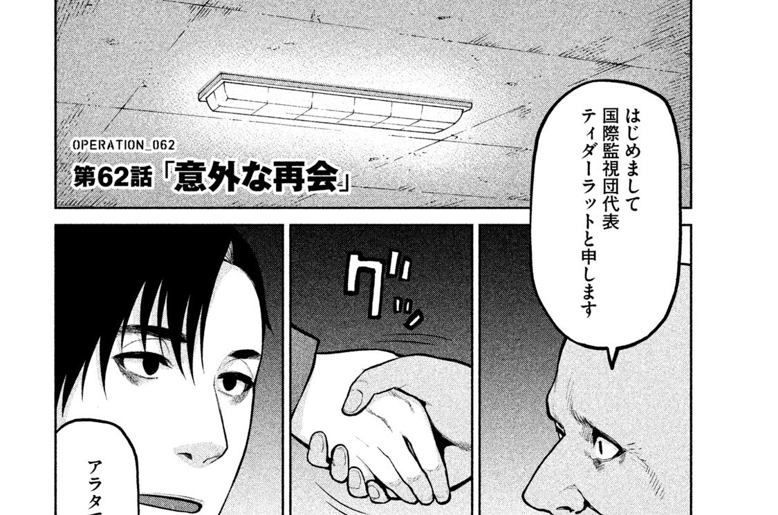 OPERATION_062 第62話 意外な再会