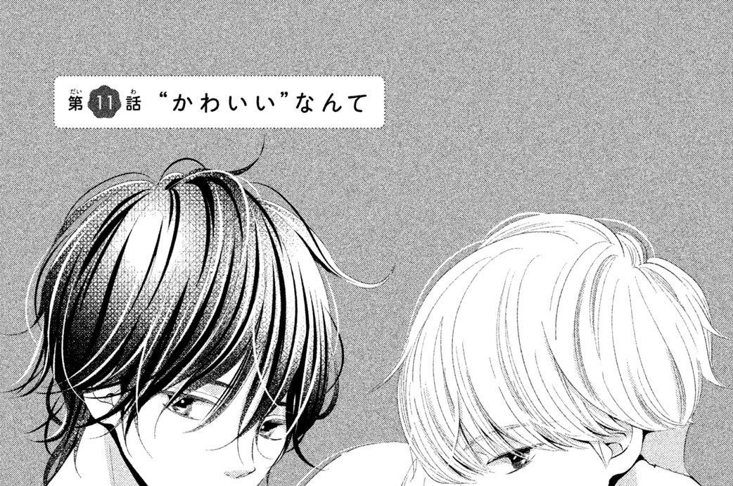 """第11話 """"かわいい""""なんて"""