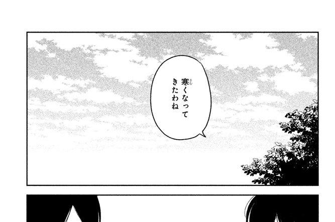ep.11 恋は嵐