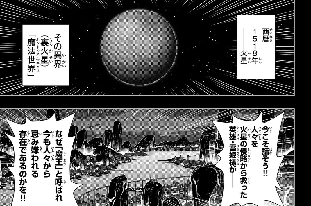 Stage.154 魔王誕生の軌跡