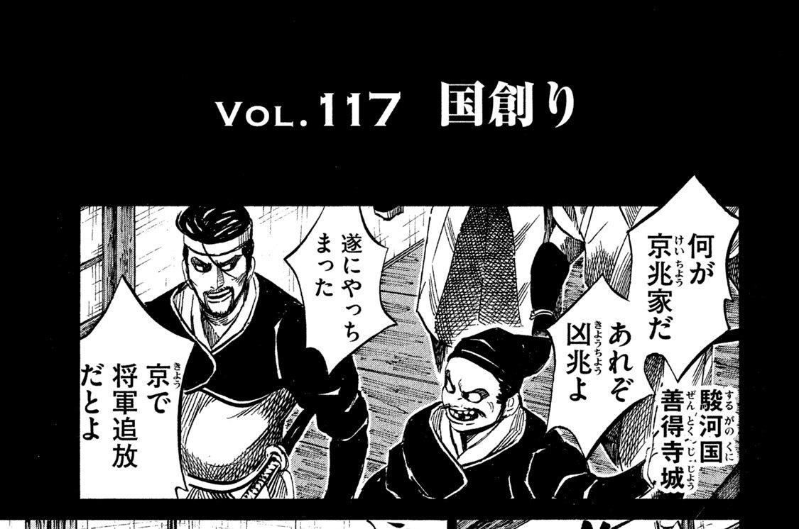 Vol.117 国創り