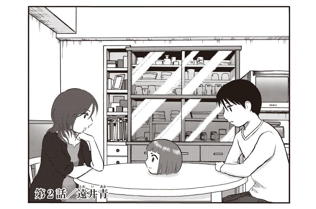 第2話 遠井青
