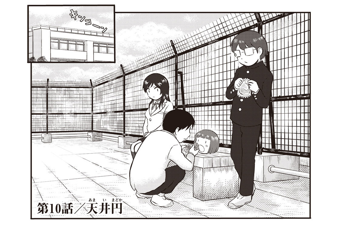第10話 天井円
