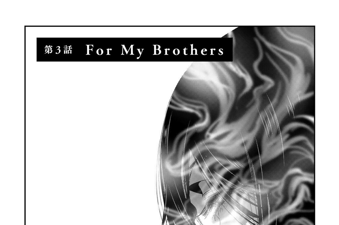 第3話 For My Brothers