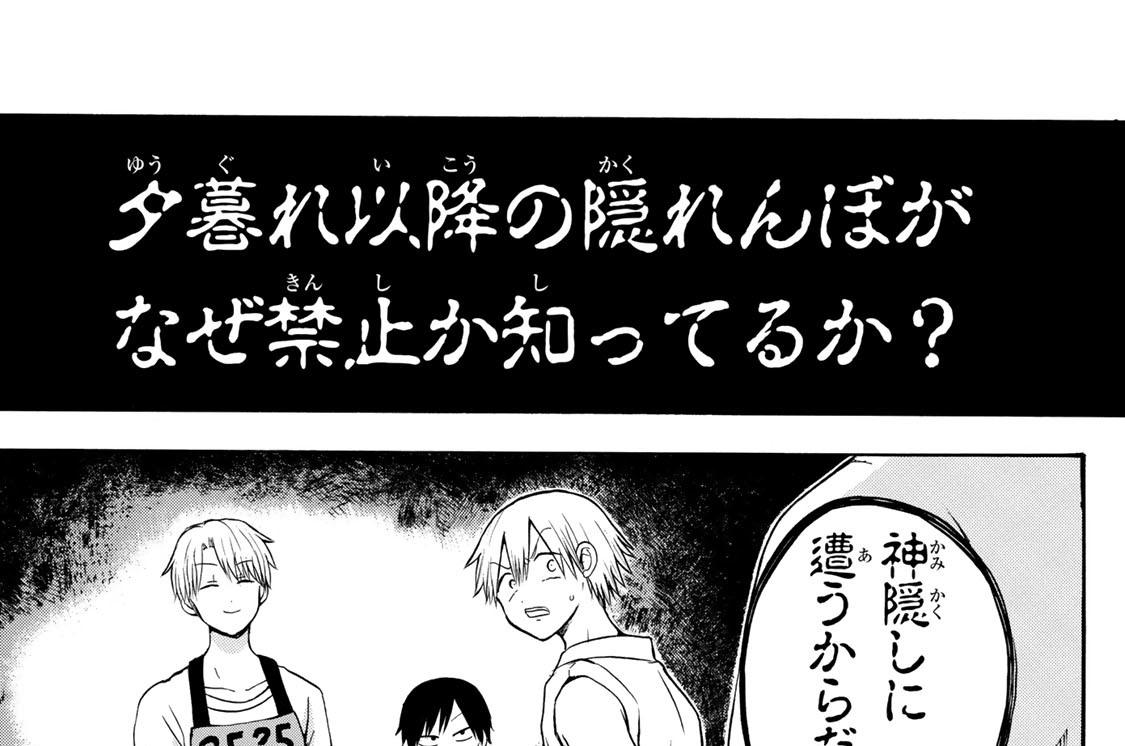 怪病医ラムネ - 阿呆トロ / カルテ9:隠れんぼ・後編 | コミックDAYS