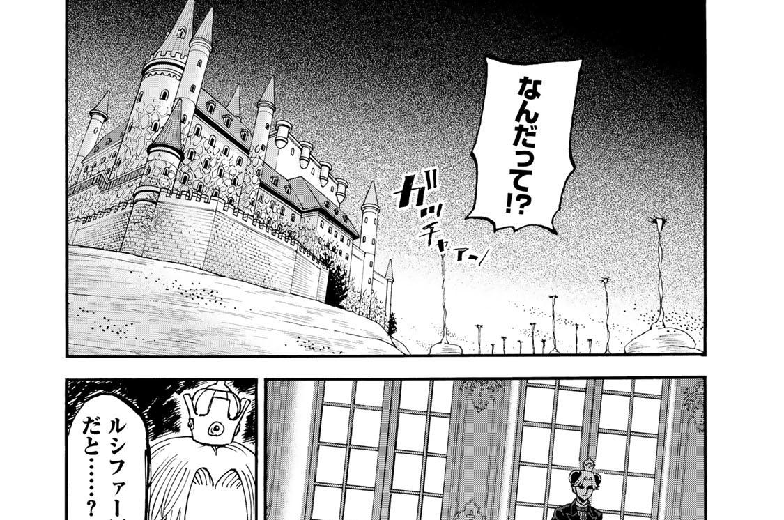 """第152話 """"虚飾""""のアシュタロト"""