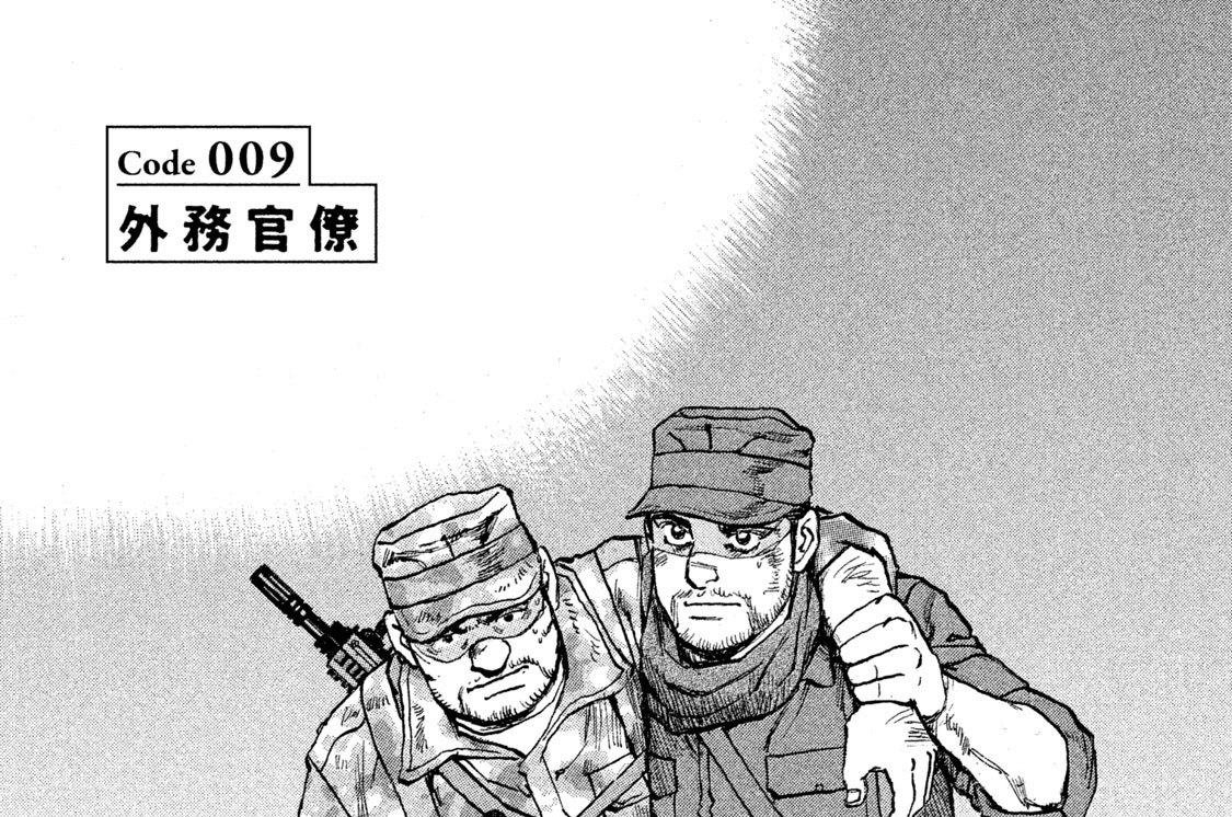 Code 009 外務官僚
