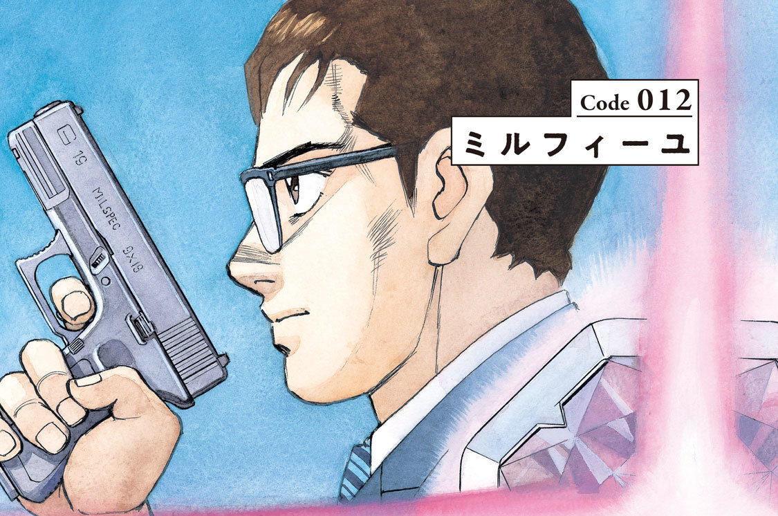 Code 012 ミルフィーユ