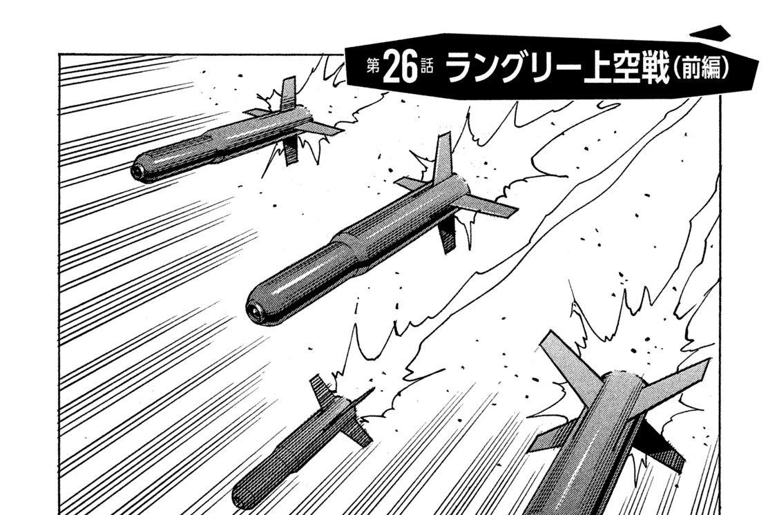 第26話 ラングリー上空戦(前編)