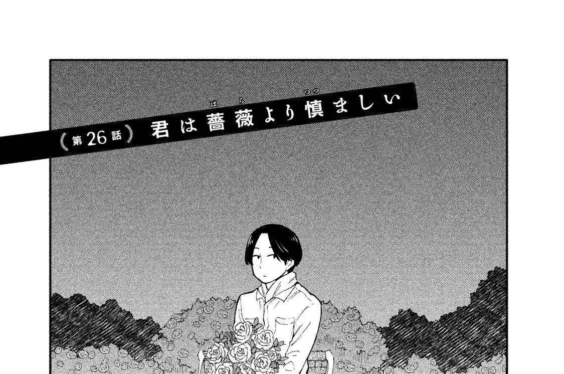 第26話 君は薔薇(ばら)より慎(つつ)ましい