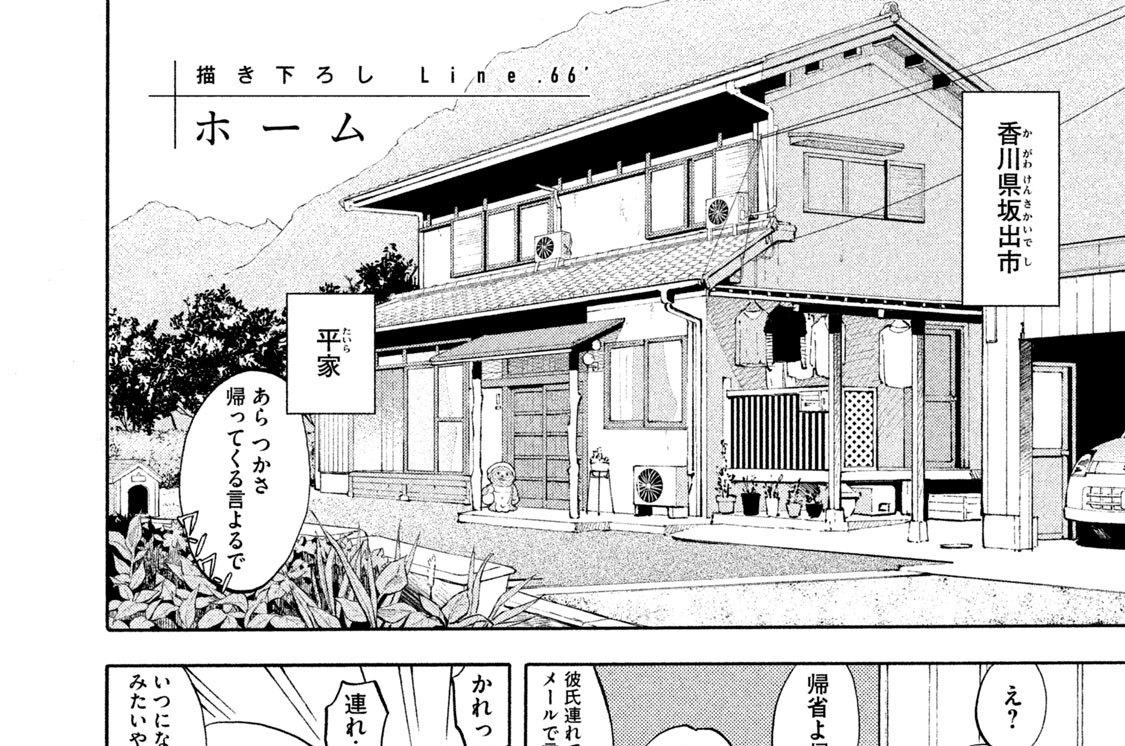 描き下ろし Line.66' Home ホーム