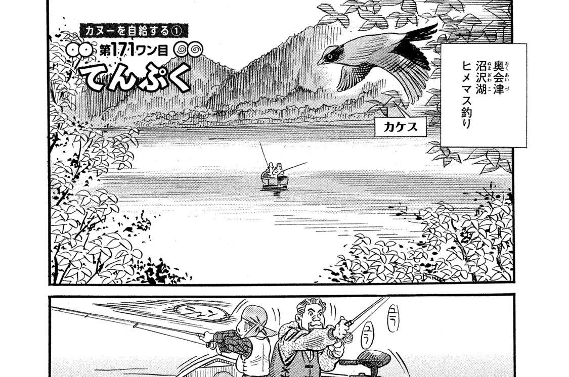 第171ワン目 カヌーを自給する(1) てんぷく