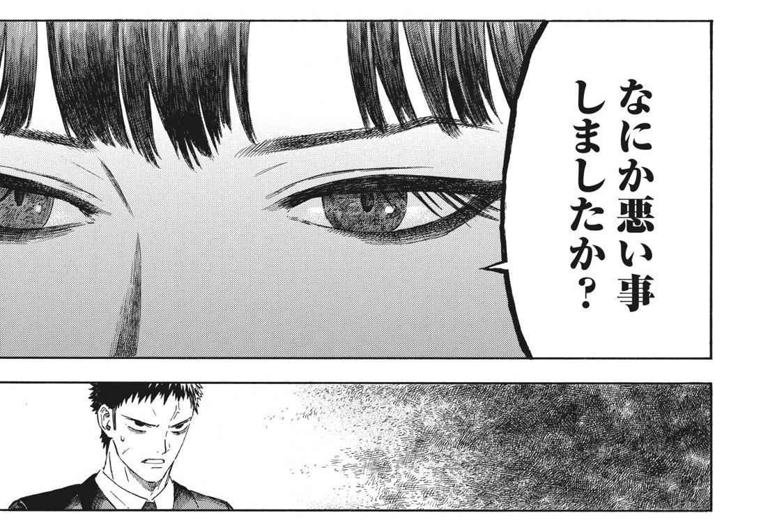 第5話 They cannot touch her