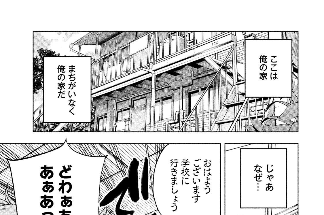 52時限目 アレヲ・ウォッチ・プロジェクト