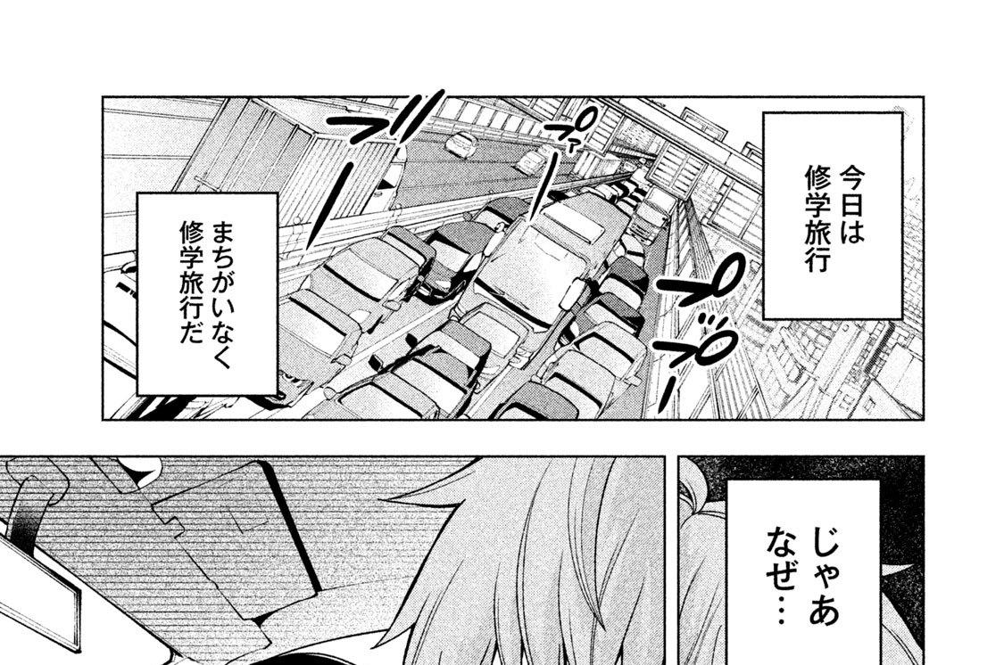 54時限目 MODEL(モー出る)