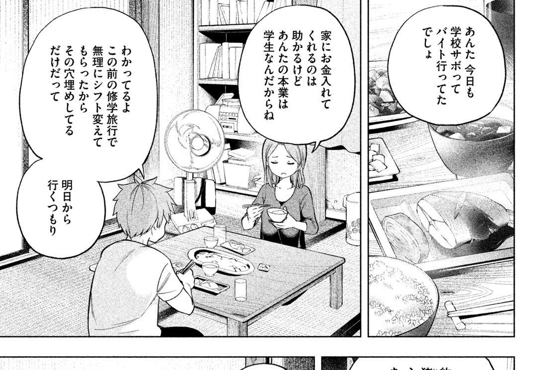 58時限目 パンツ・ヌイデ・イーク