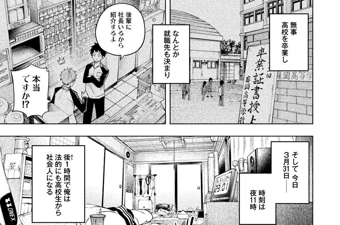 放課後 なんでここに猪川先生が!?〈描き下ろしオマケ漫画〉