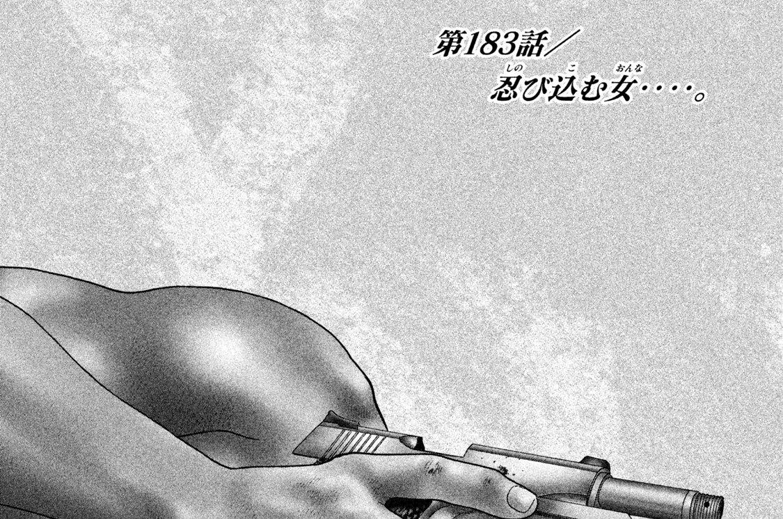 第183話/忍(しの)び込(こ)む女(おんな)‥‥。