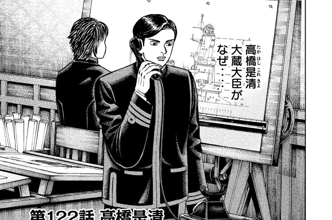 アルキメデスの大戦 - 三田紀房 / 第122話 高橋是清 | コミックDAYS