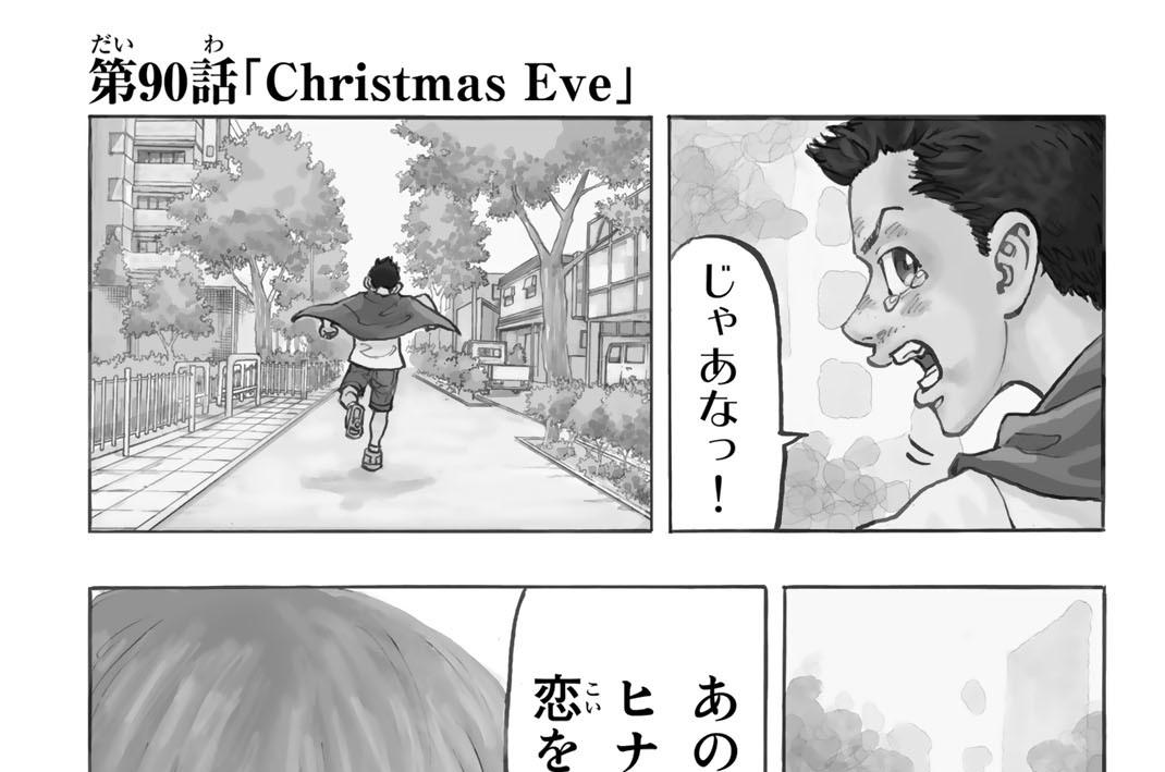第90話 Christmas Eve