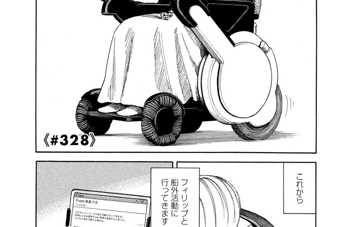 《#328》ハッピーエンド
