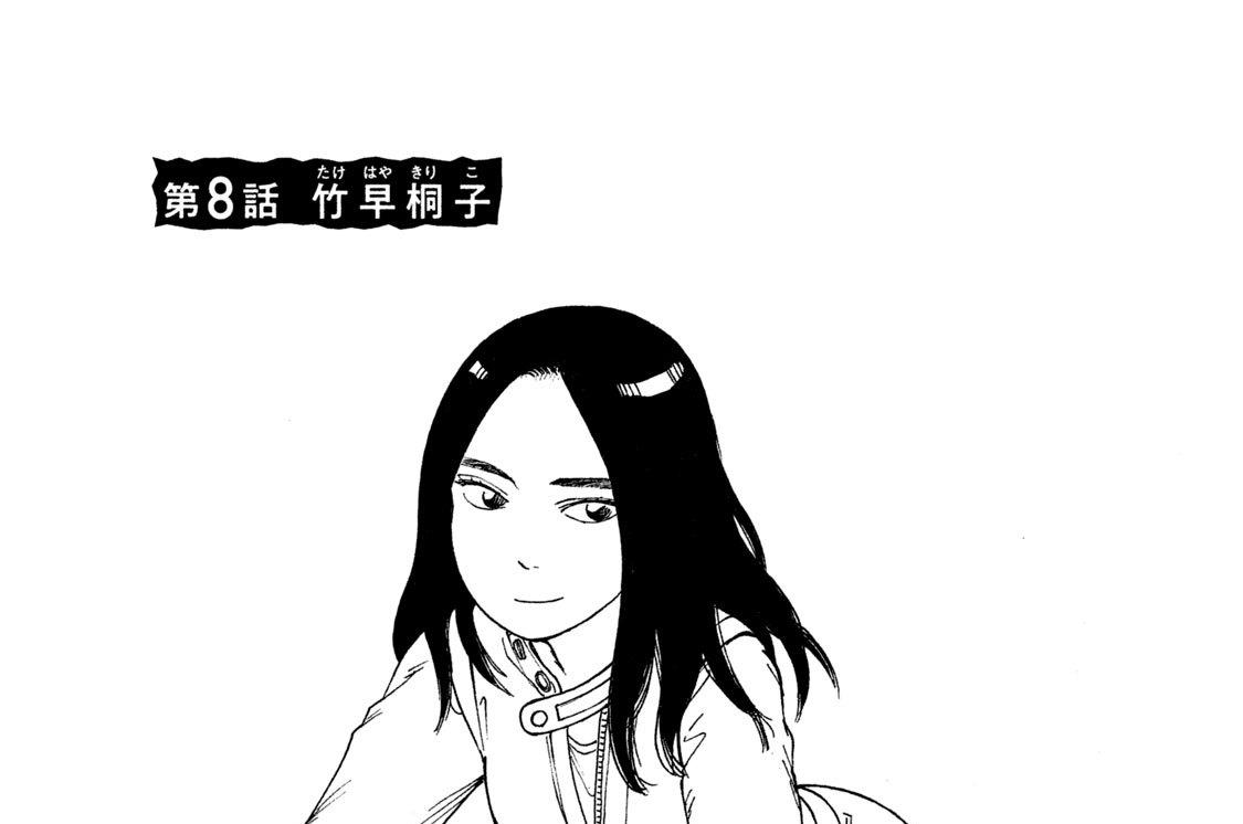 第8話 竹早(たけはや)桐子(きりこ)