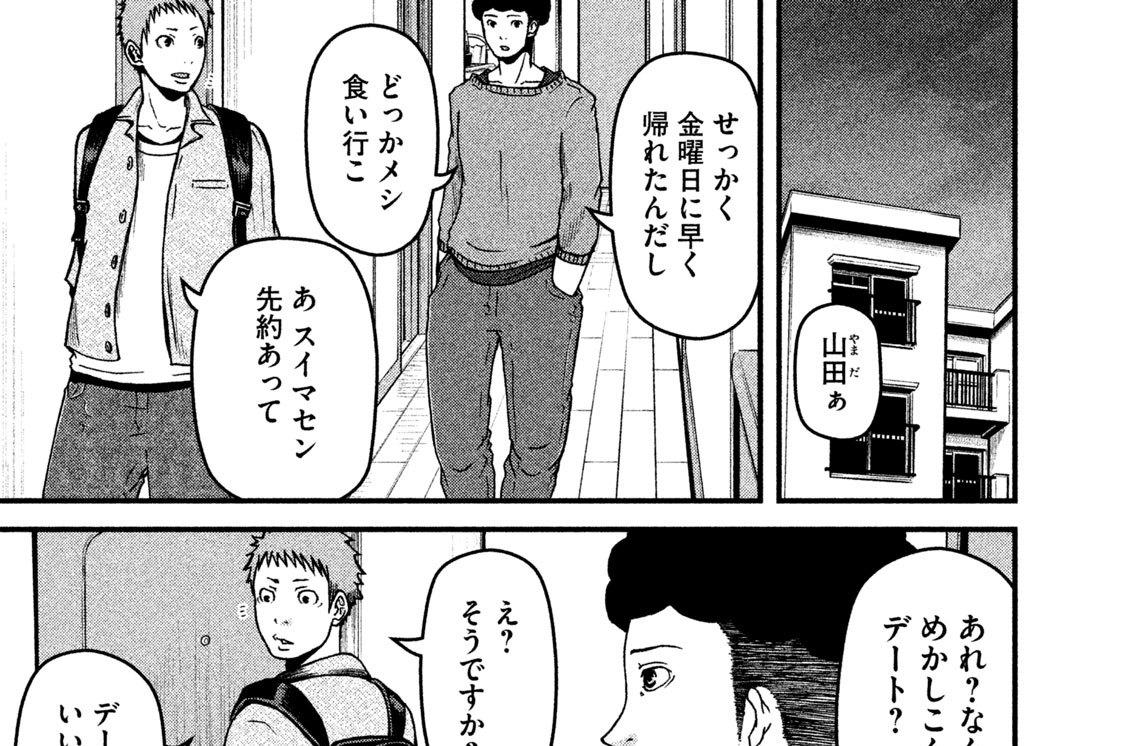 """その48 非""""情事""""態発生"""